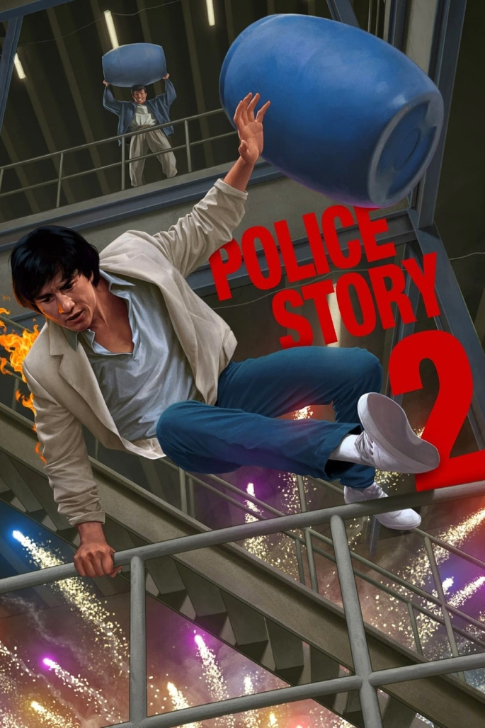 police story 2-1